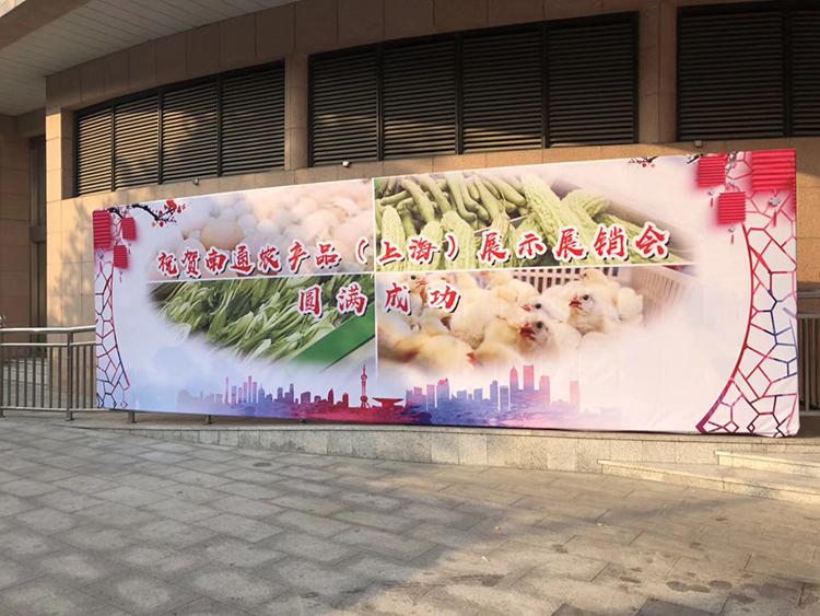 2018南通农产品(上海)展示展销会